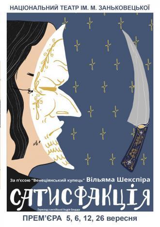 постер САТИСФАКЦІЯ