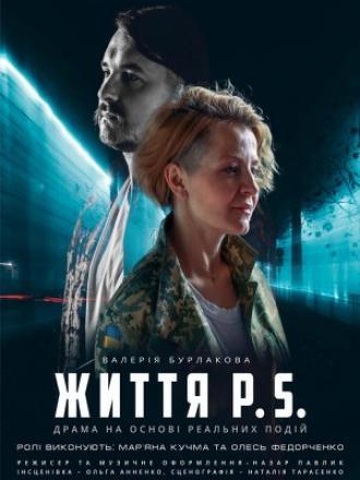 постер ЖИТТЯ P.S.