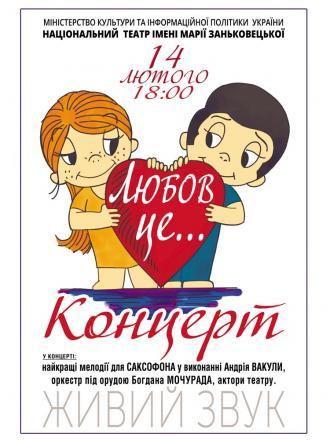 """постер КОНЦЕРТ.""""ЛЮБОВ ЦЕ-...?"""""""