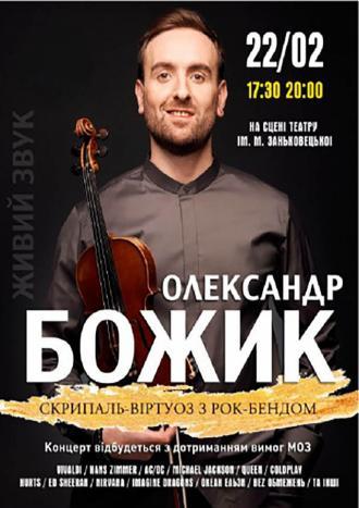 постер Олександр Божик на 20:00
