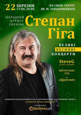 постер Степан Гіга на 20:00