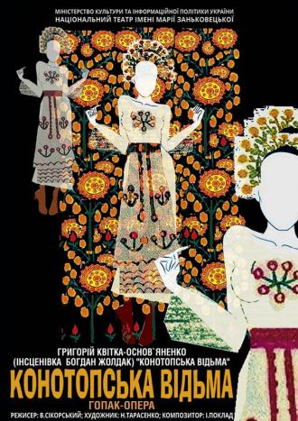 постер КОНОТОПСЬКА ВІДЬМА