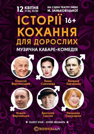 постер Історії Кохання для Дорослих на 17:00