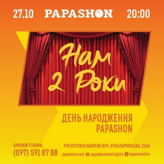 постер День народження Papashon