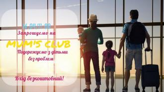 постер MUM'S Club