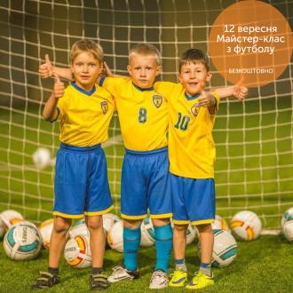 постер  Майстер-клас по футболу