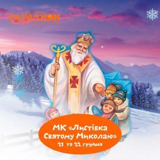 """постер МК """"Листівка святому Миколаю"""""""