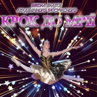 постер КРОК ДО МРІЙ