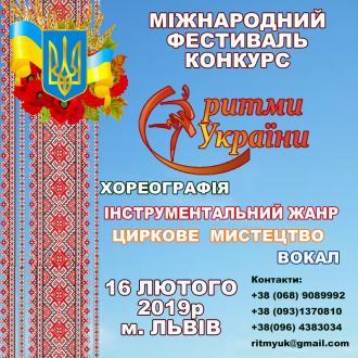 """постер Міжнародний фестиваль-конкурс """"Ритми України"""""""
