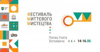 постер Фестиваль миттєвого мистецтва