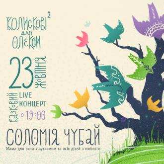 постер КОЛИСКОВІ ДЛЯ ОЛЕКСИ