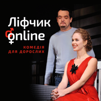 постер ЛІФЧИК ON-LINE. ЧОРНИЙ КВАДРАТ
