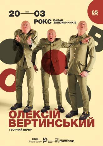 постер Алексей Вертинский - 65 Лет, творческий вечер.