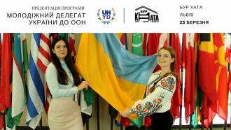 """постер Презентація програми """"Молодіжний делегат України до ООН"""""""