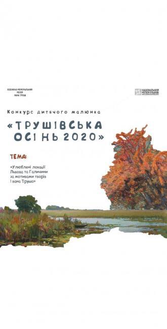 """постер Конкурс дитячого малюнка """"Трушівська осінь 2020"""""""