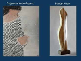 постер Людмила Корж-Радько. Богдан Корж.