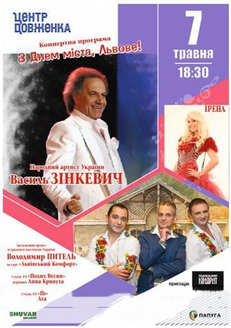 постер Василь Зінкевич