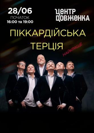 постер ПІККАРДІЙСЬКА ТЕРЦІЯ