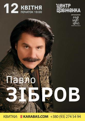 постер ПАВЛО ЗІБРОВ