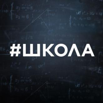 постер Зірки серіалу «Школа» вирушать у останній всеукраїнський тур