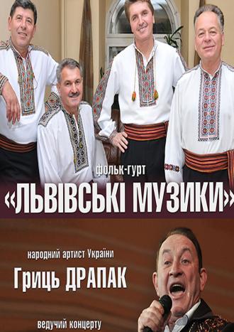 постер ЛЬВІВСЬКІ МУЗИКИ на 16:00