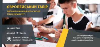 постер Тренінговий курс для підлітків 12 -16 років «Європейський табір 2018»