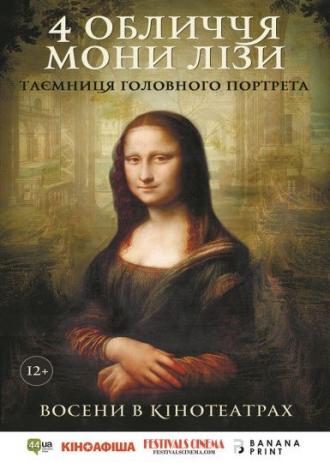 постер 4 Обличчя Мони Лізи (спецпоказ док. фільму з лекцією про Мону Лізу від Б. Шумиловича)