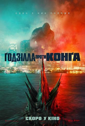 постер Годзілла проти Конга 16+