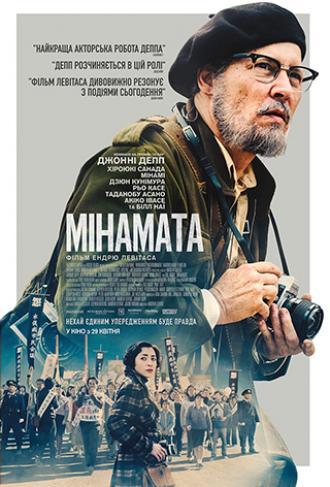 постер Мінамата 16+