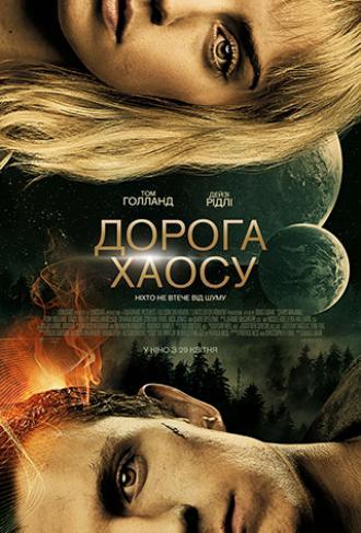 постер  Дорога хаосу (12+)