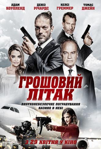 постер  Грошовий літак (16+)