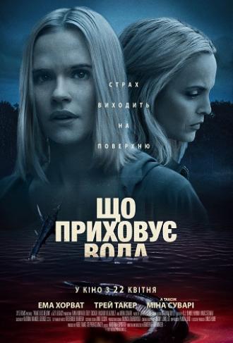 постер  Що приховує вода (16+)