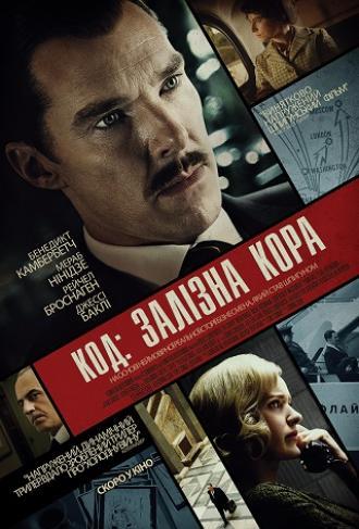 постер  Код: Залізна кора (12+)