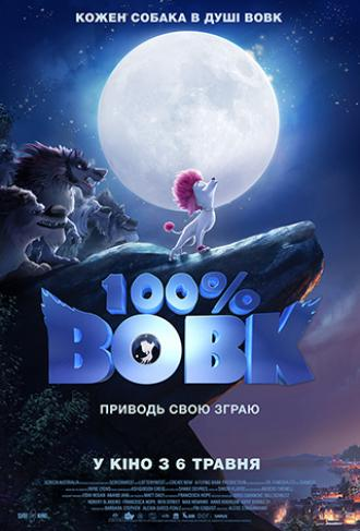 постер 100% Вовк