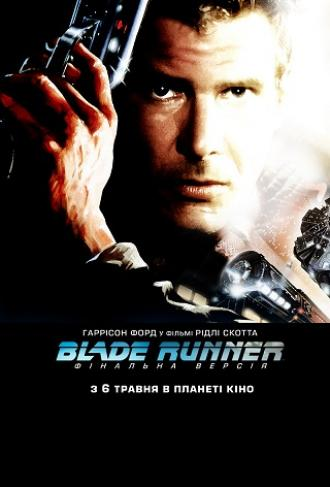 постер Blade Runner (англійською без субтитрів)