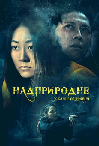 постер Надприродне (16+)