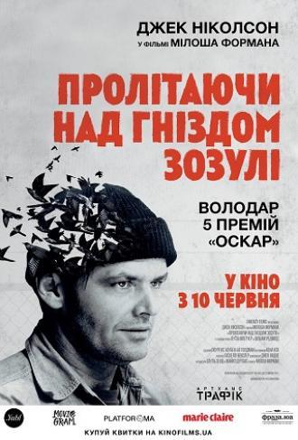 постер One Flew Over The Cuckoo's Nest (англійською мовою з укр. субтитрами) (16+)