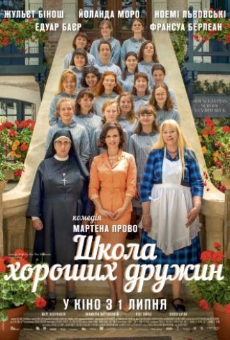 постер Школа хороших дружин (12+)