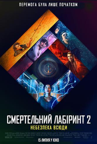постер Смертельний лабіринт 2: Небезпека всюди (16+)