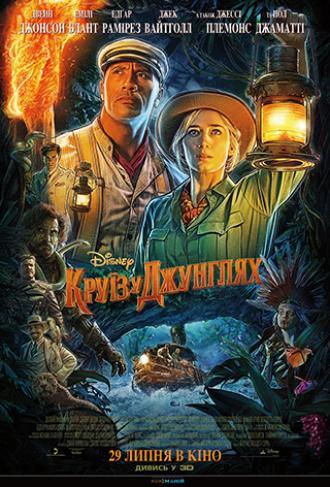 постер Допрем'єрний показ «Круїз у Джунглях» (16+)