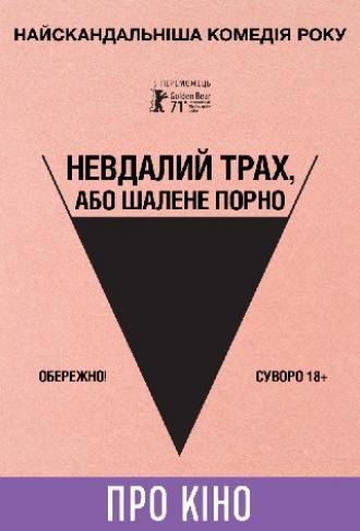 постер Невдалий трах, або Шалене порно (18+)