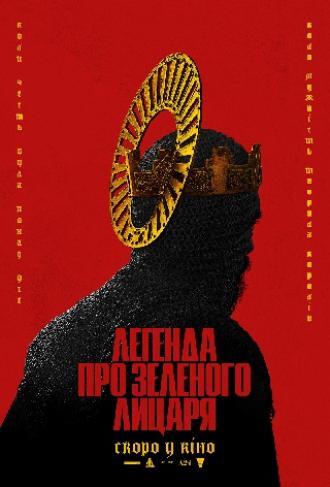 постер Легенда про Зеленого лицаря (16+)