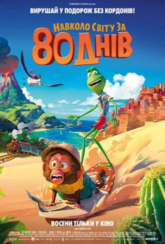 постер Навколо світу за 80 днів (0+)