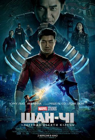 постер Шан-Чі та легенда десяти кілець (12+)