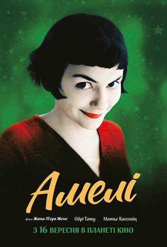 постер Амелі (французькою з укр.субтитрами) (0+)