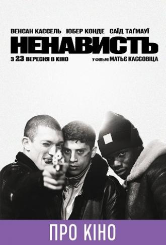 постер Ненависть (16+)