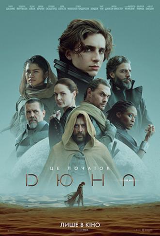 постер Dune (англійською з укр. субтитрами) (12+)