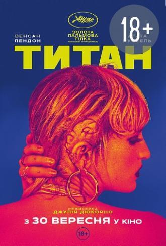 постер Титан (18+)