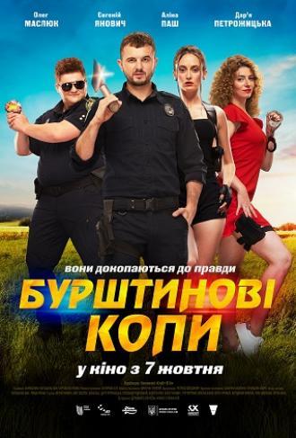 постер Бурштинові копи (12+)