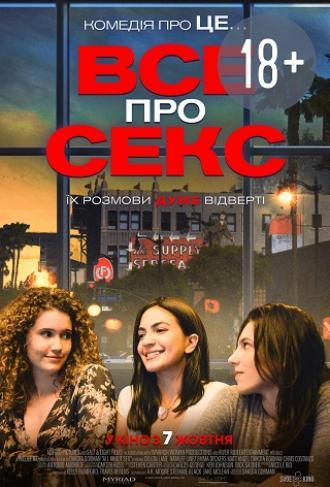 постер Все про секс (18+)